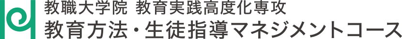 兵庫教育大学 教職大学院 教育実践高度化専攻 教育方法・生徒指導マネジメントコース