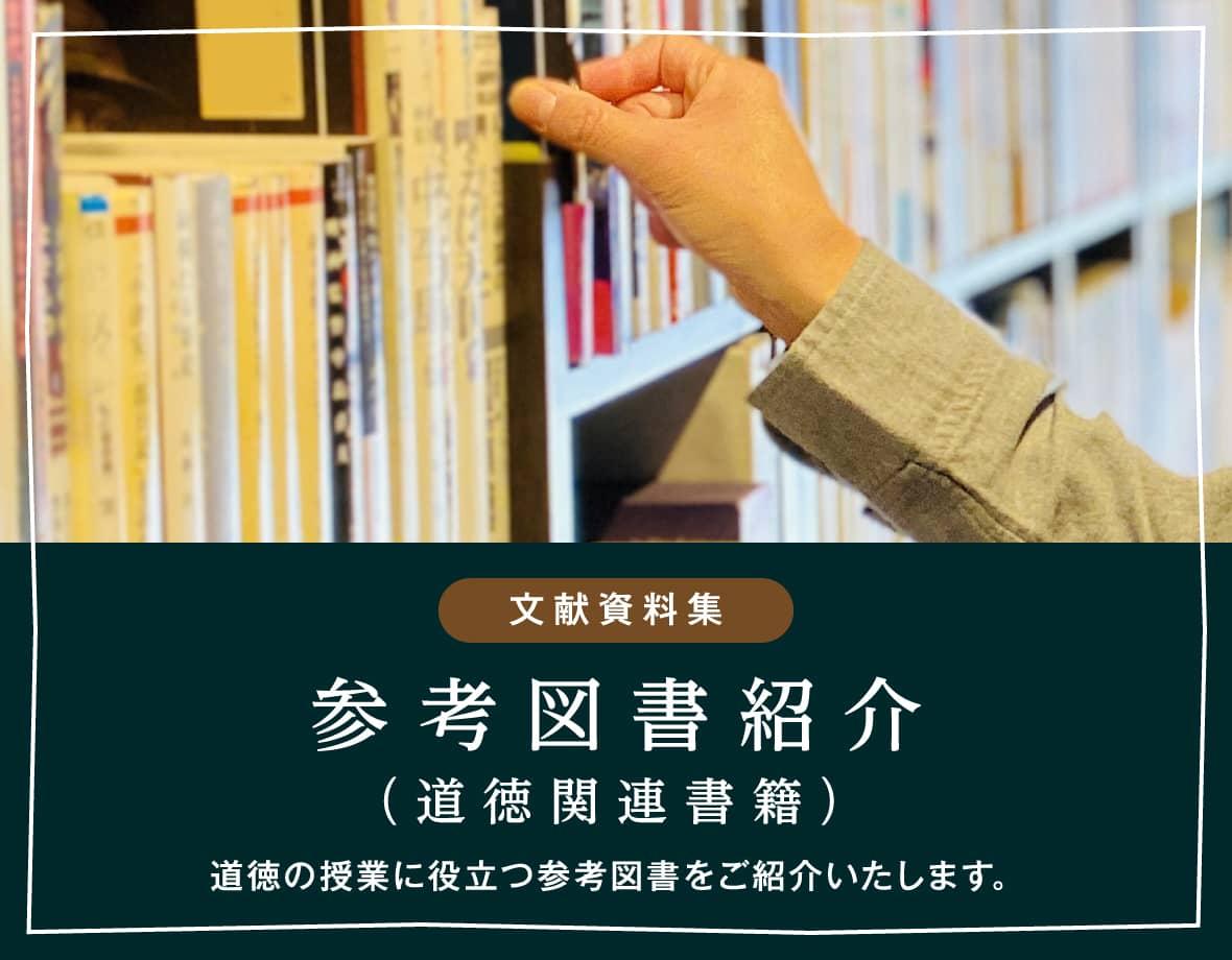 文献資料集 参考図書紹介(道徳関連書籍)